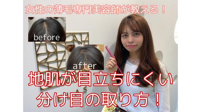 女性の薄毛専門美容師が教える「地肌が目立ちにくい分け方!」
